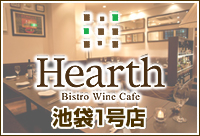 Slow Life Cafe and Dining Hearth 池袋1号店
